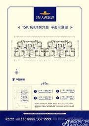 淮北恒大御景湾15#、16#洋房六层3室2厅113.36㎡