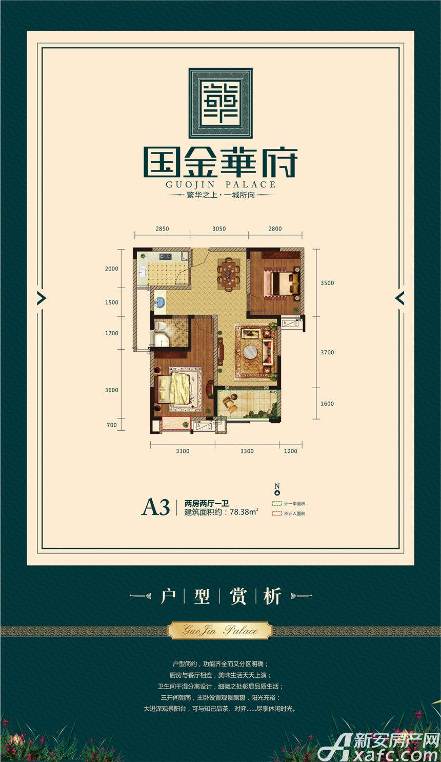 国金华府A32室2厅78.38平米