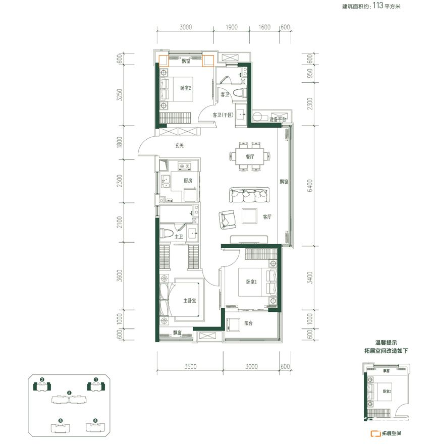 融创城B2户型3室2厅113平米