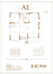 壹號府邸A13室2厅125㎡