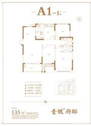 壹號府邸A1-14室2厅135㎡