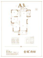 壹號府邸A33室2厅115㎡