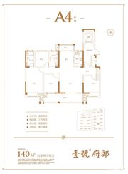 壹號府邸A44室2厅140㎡