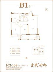 壹號府邸B13室2厅108㎡