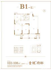 壹號府邸B1-13室2厅108㎡