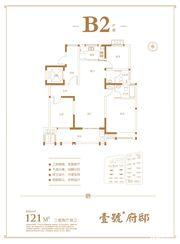 壹號府邸B23室2厅121㎡
