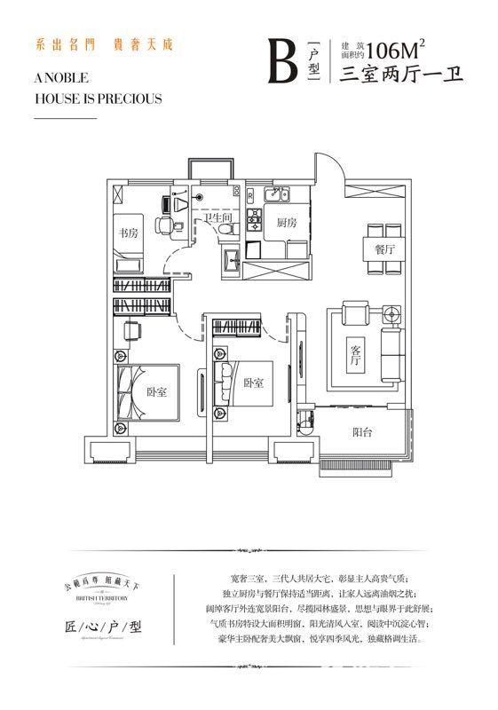 华地公馆三室两厅一卫3室2厅106平米