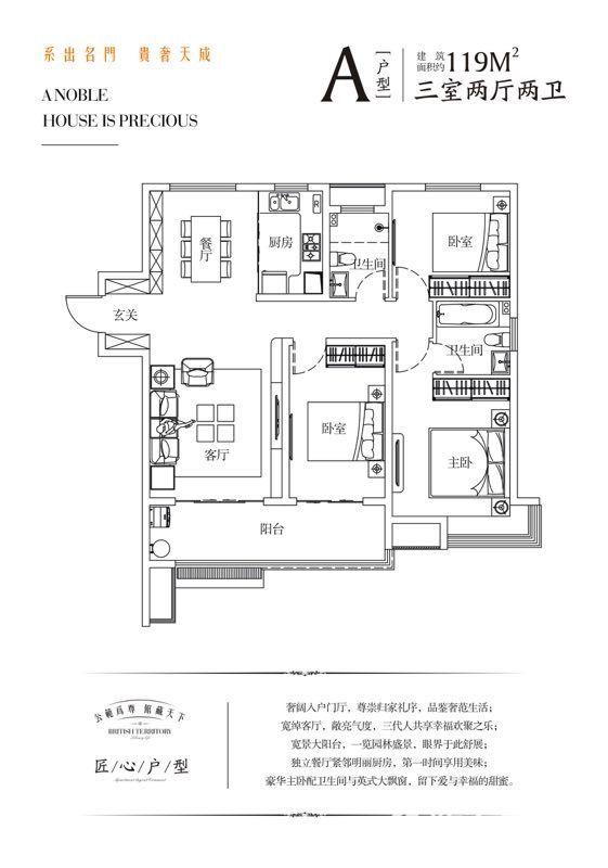 华地公馆三室两厅两卫3室2厅119平米