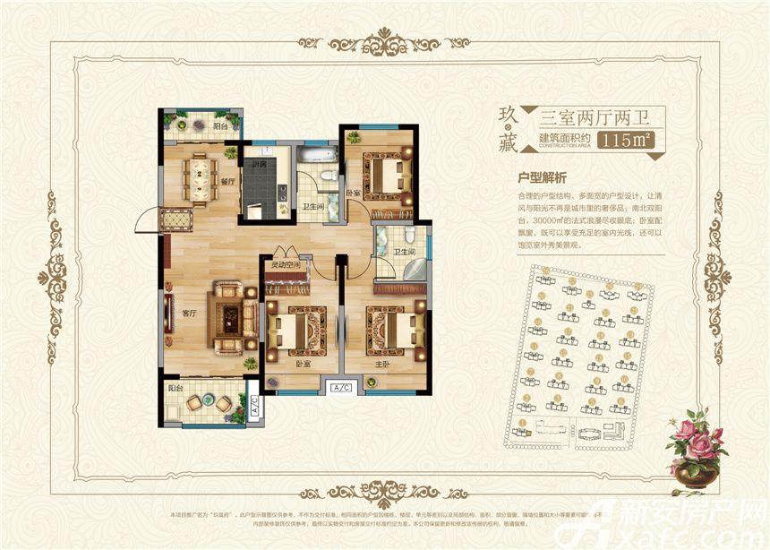 玖珑府玖藏3室2厅115平米