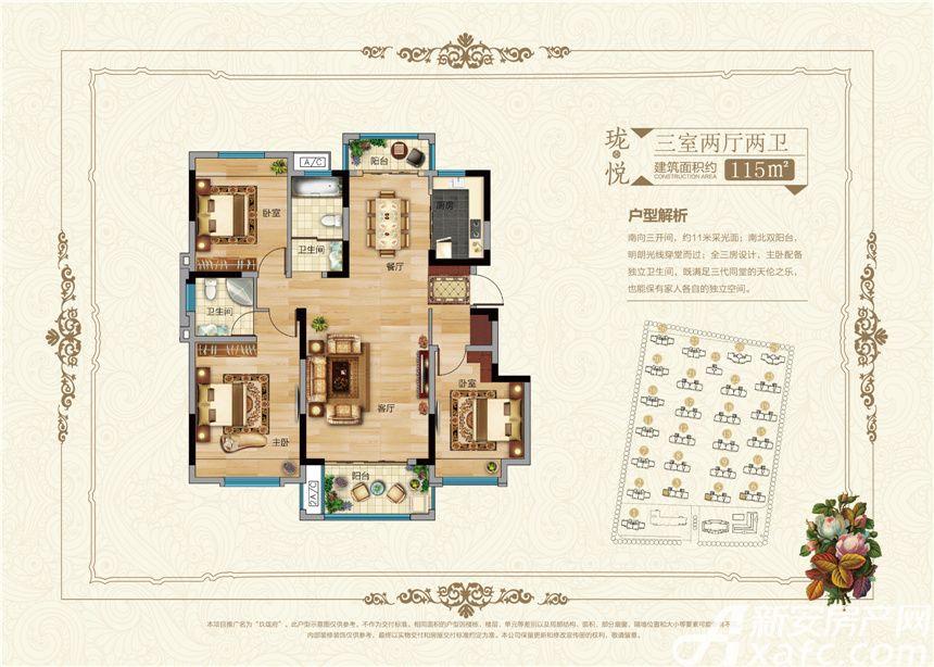 玖珑府珑悦3室2厅115平米
