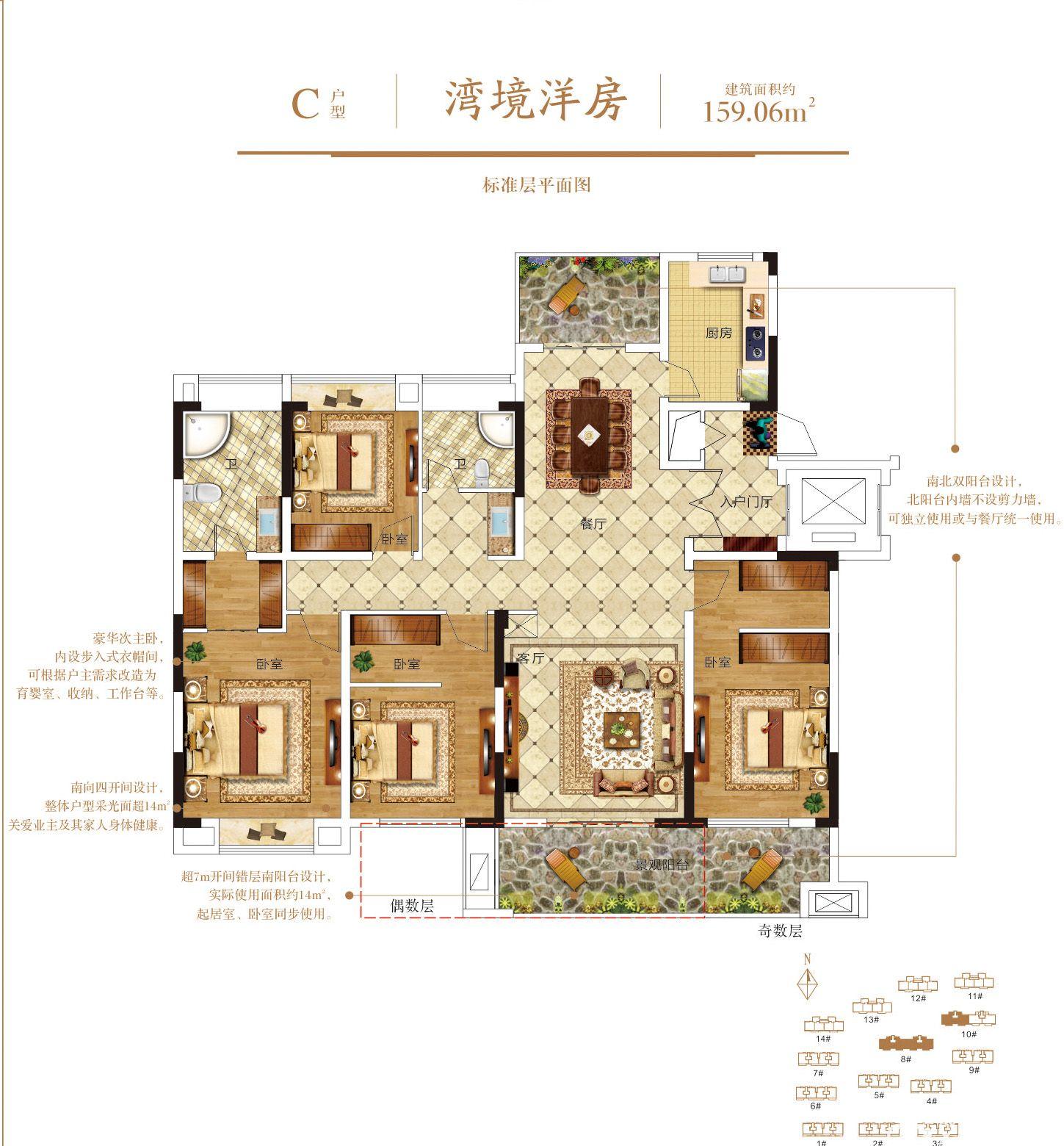 纵联天御C4室2厅159.06平米