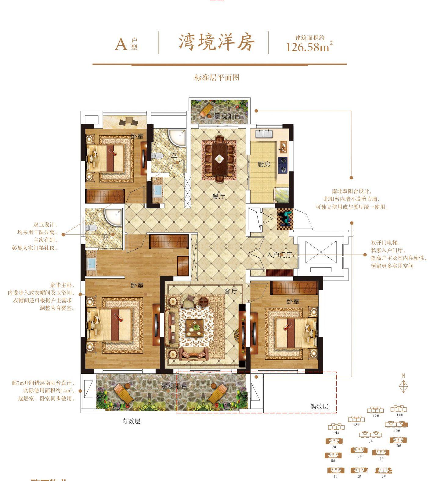 纵联天御A3室2厅126.58平米