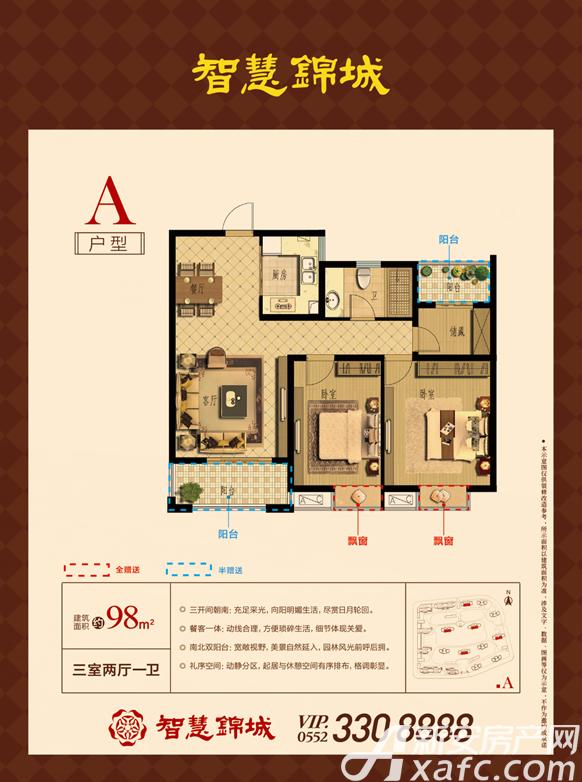 智慧锦城礼序空间三室两厅一卫3室2厅98平米