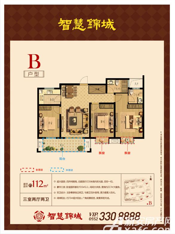 智慧锦城豪华三房三室两厅两位3室2厅112平米