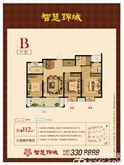 智慧锦城豪华三房三室两厅两位3室2厅112㎡
