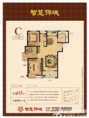 智慧锦城270°采光景观房3室2厅115㎡