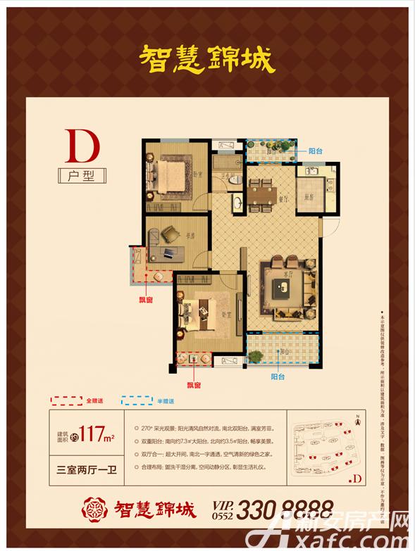 智慧锦城270°采光景观房大3室2厅117平米
