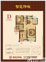 智慧锦城270°采光景观房大3室2厅117㎡
