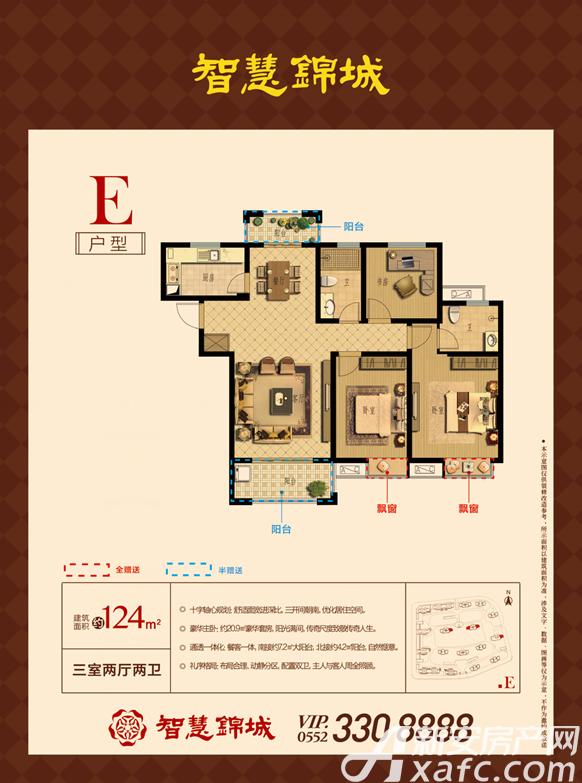 智慧锦城通透一体化明亮豪宅3室2厅124平米