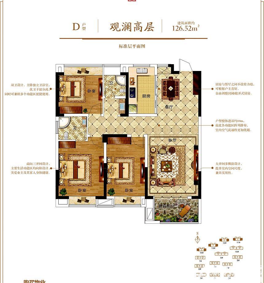 纵联天御D3室2厅126.52平米