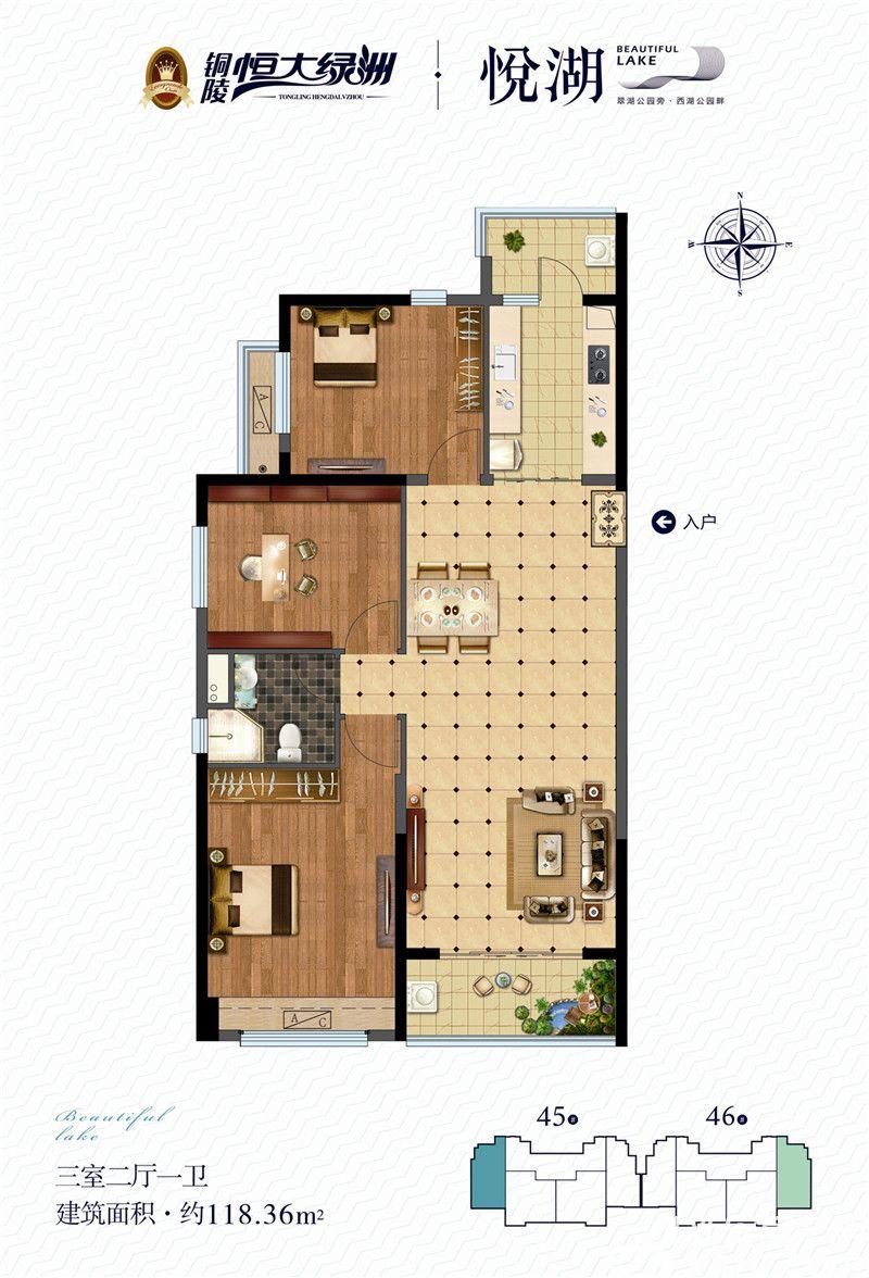 恒大绿洲45/46#A3室2厅118.36平米