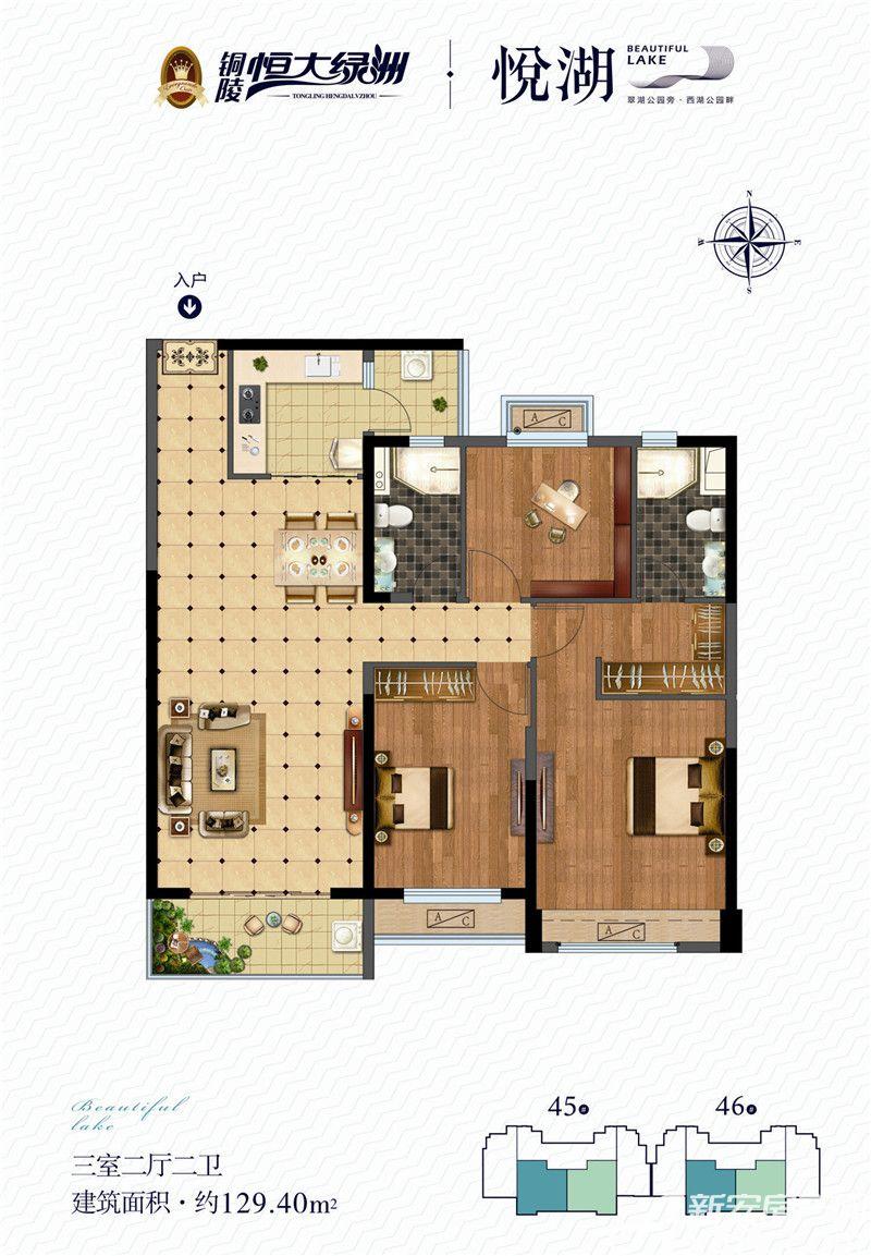 恒大绿洲45/46#B/C3室2厅129.4平米