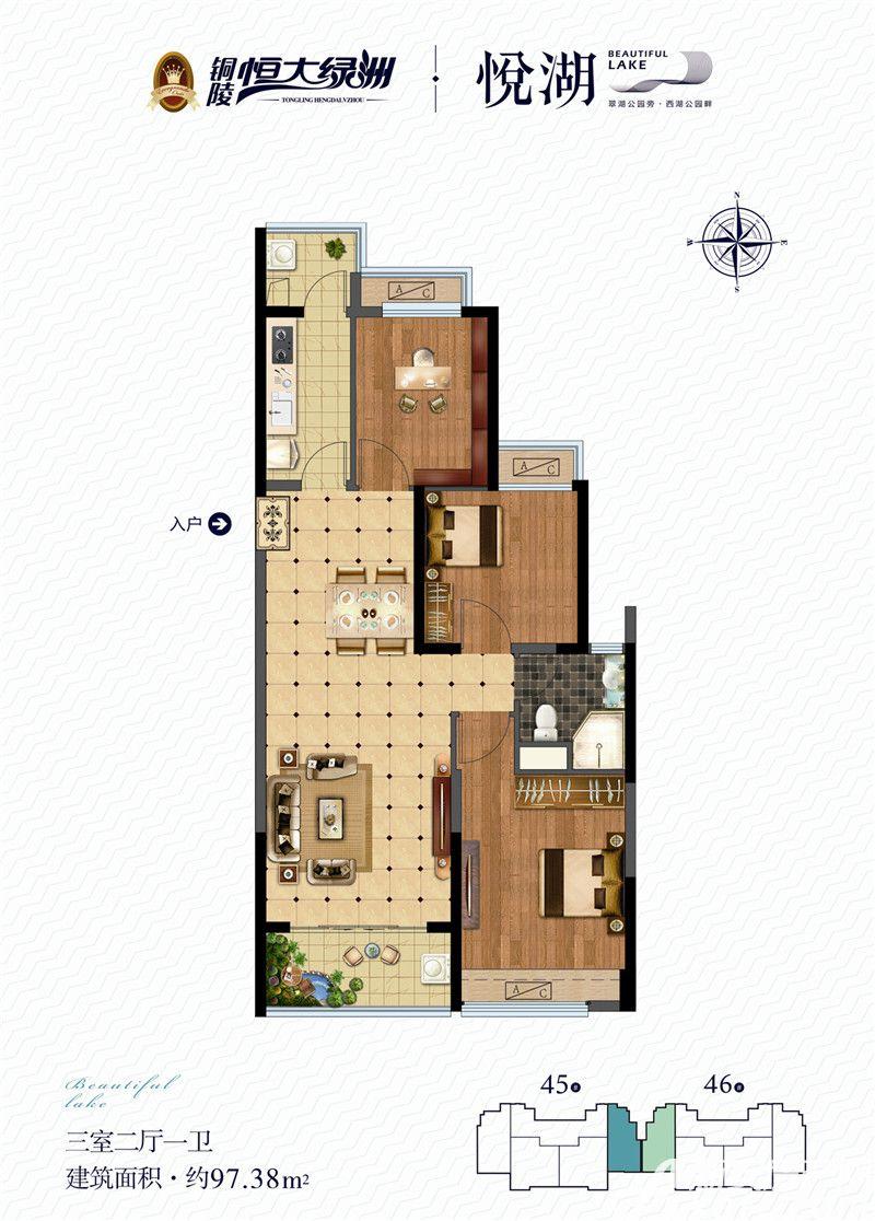 恒大绿洲45/46#D3室2厅97.38平米