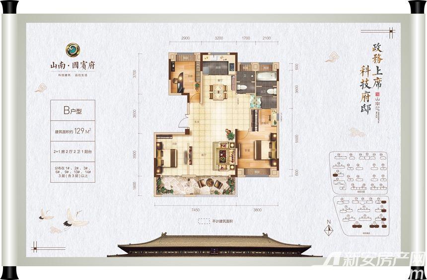 山南·国宾府B户型3室2厅129平米