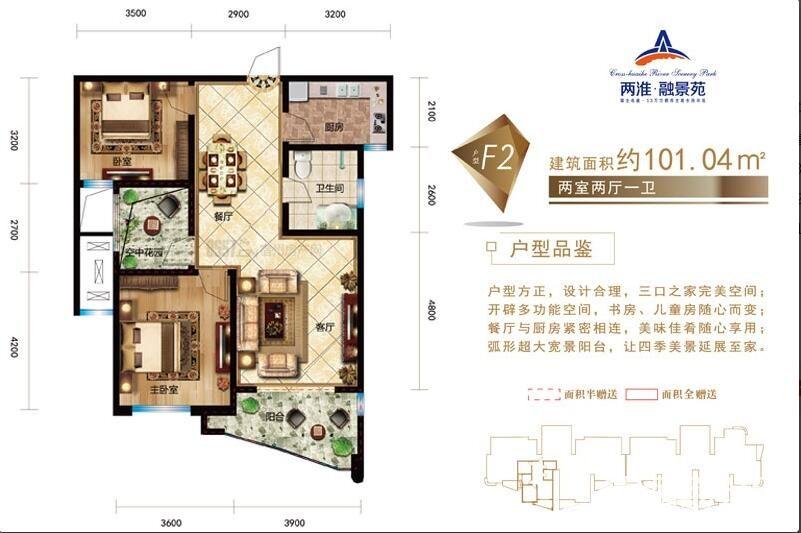 两淮融景苑F22室2厅101.04平米