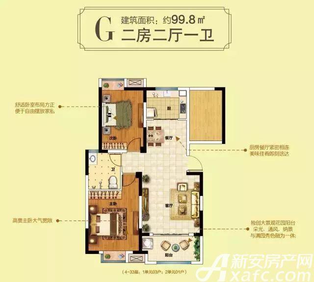 柏庄香域G户型2室2厅99.8平米