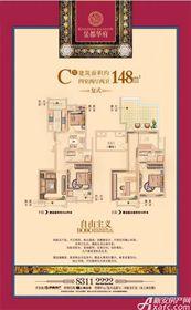 金都华府C4室2厅148㎡
