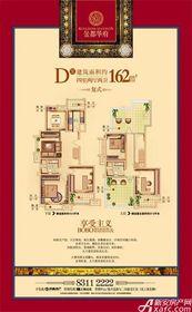 金都华府D4室2厅162㎡