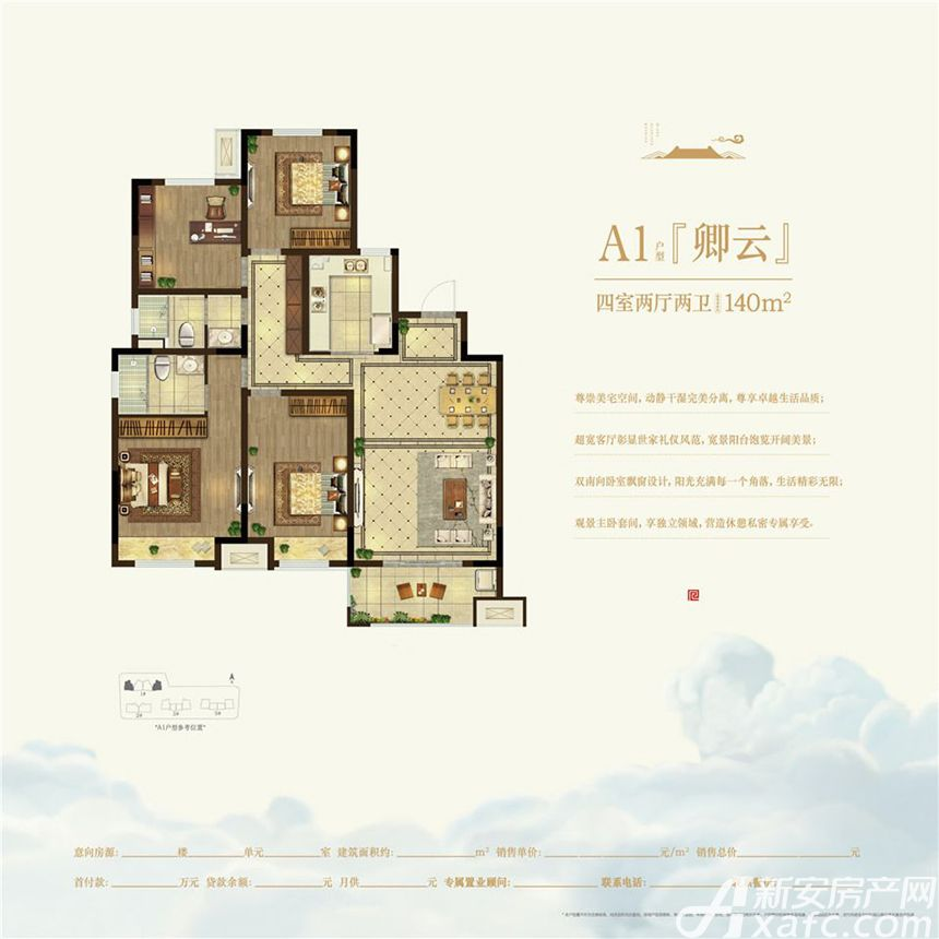 美的·云熙府A14室2厅140平米
