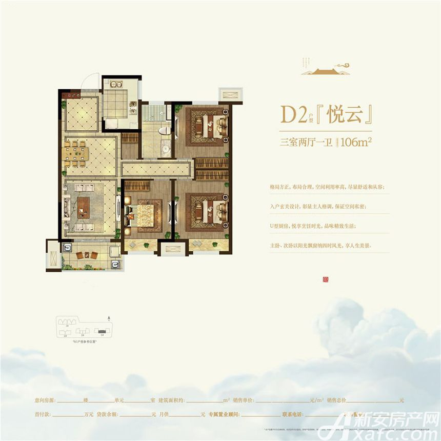 美的·云熙府D23室2厅106平米