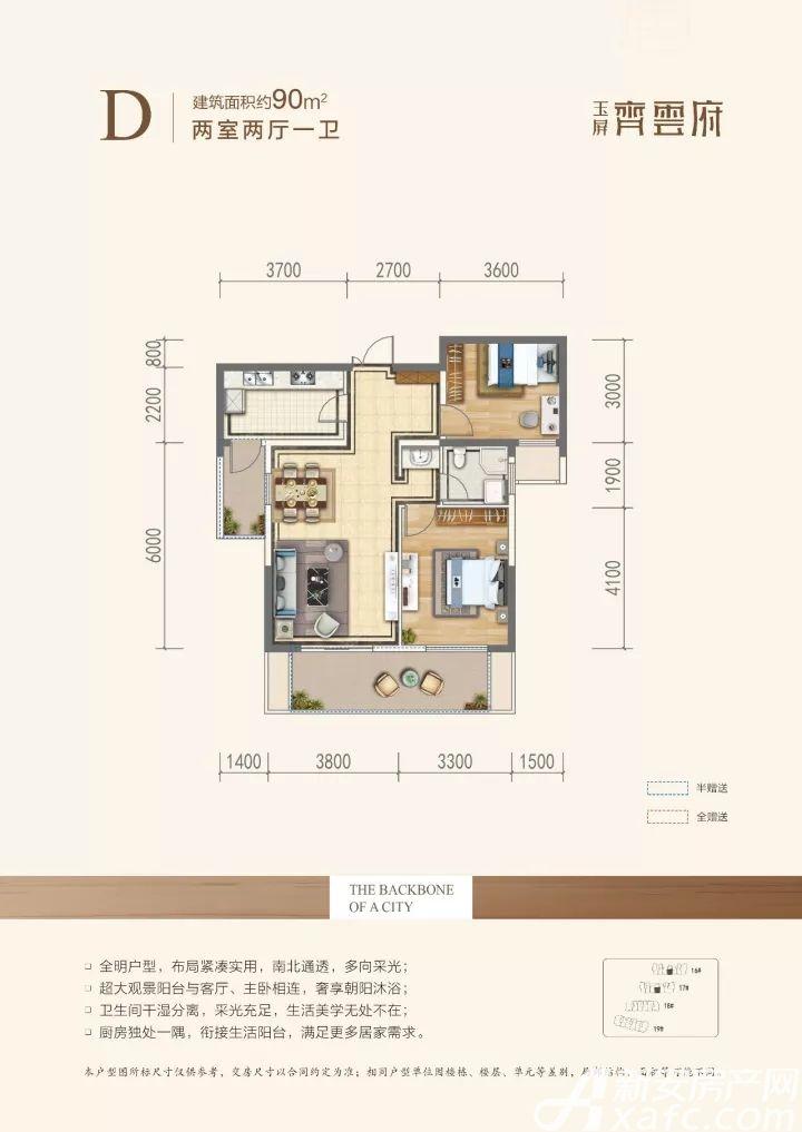 玉屏齐云府高层D2室2厅90平米
