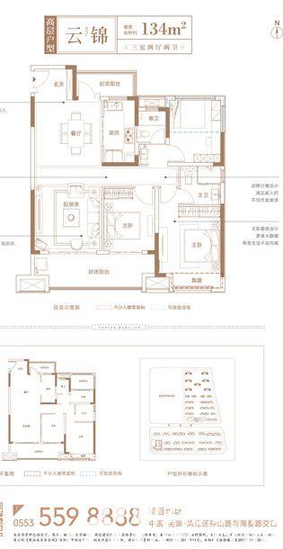 保利信达熙悦府云锦3室2厅134平米