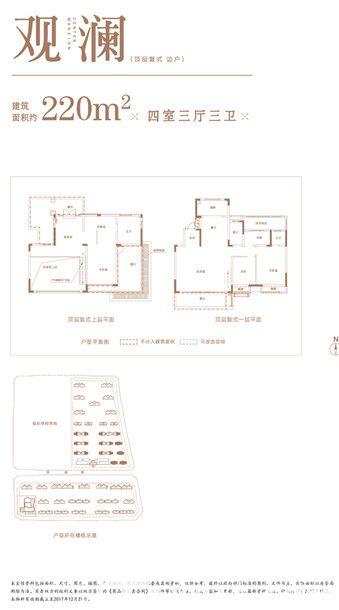 保利信达熙悦府观澜(顶层复式)4室3厅220平米