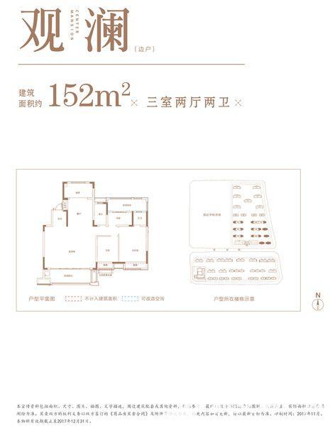 保利信达熙悦府观澜(边户)3室2厅152平米
