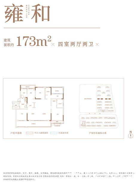 保利信达熙悦府雍和4室4厅173平米