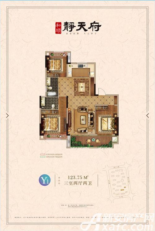 和顺静天府三室两厅两卫3室2厅123.75平米