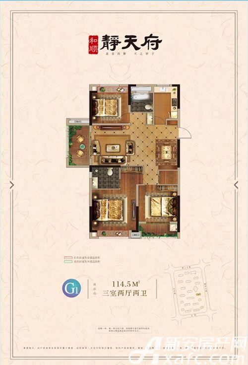 和顺静天府三室两厅两卫3室2厅144.5平米
