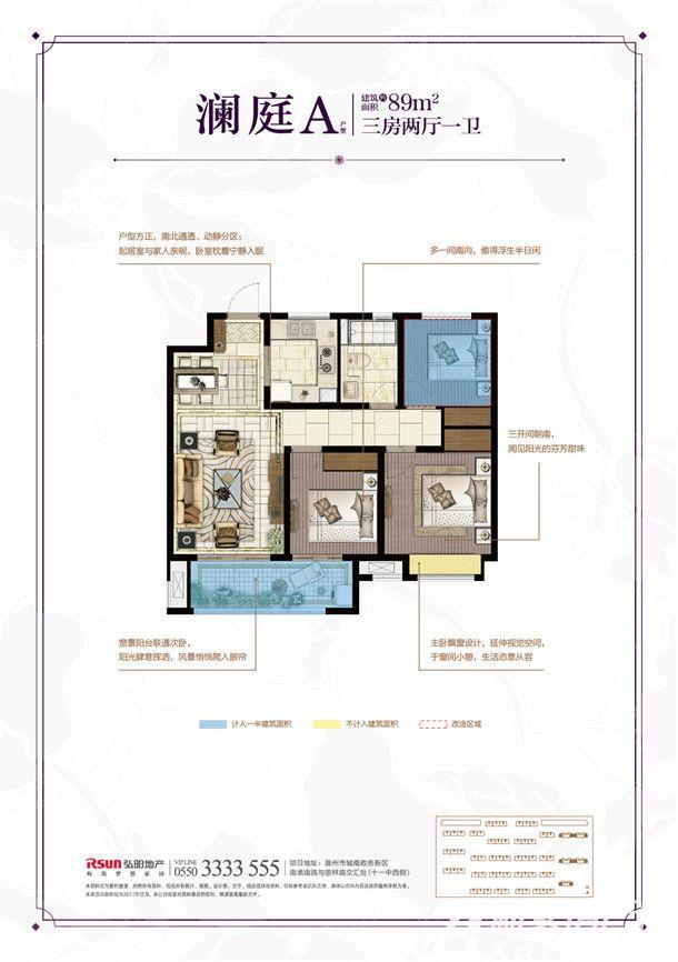 弘阳时光澜庭澜庭A3室2厅89平米