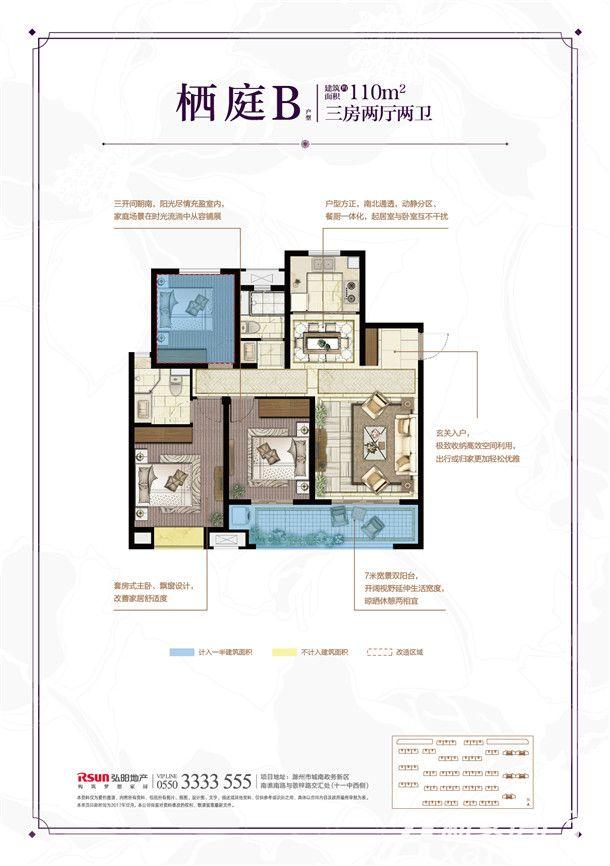 弘阳时光澜庭栖庭B3室2厅110平米