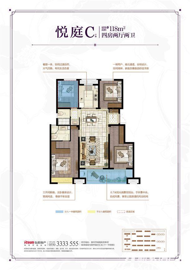 弘阳时光澜庭悦庭C4室2厅118平米
