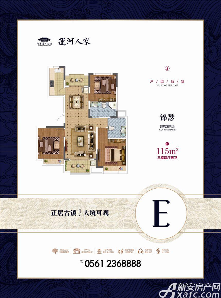 运河人家E户型3室2厅115平米