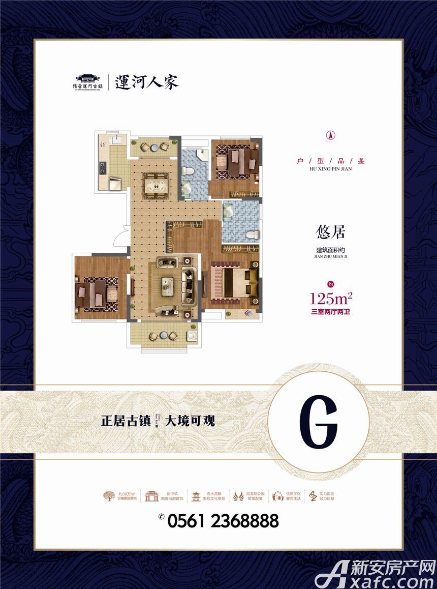 运河人家G户型3室2厅125平米