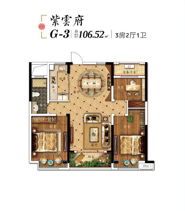 帝景京安府G-33室2厅106.52平米