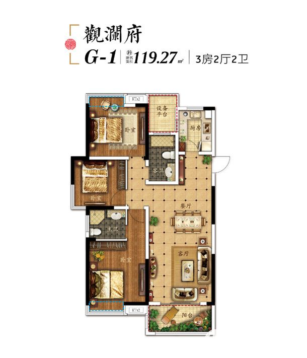 帝景京安府G-13室2厅119.27平米