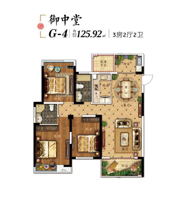 帝景京安府G-43室2厅125.92平米