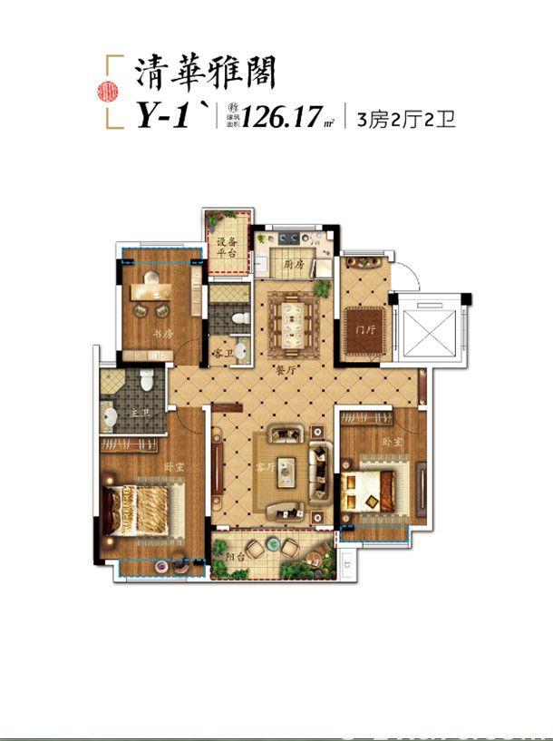 帝景京安府Y-13室2厅126.17平米